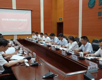 江苏苏州昆山探索农村电力网格化管理政企共治新模式