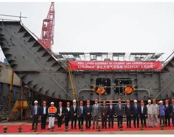 沪东中华<em>中远海运</em>中石油国事LNG运输项目首制船入坞