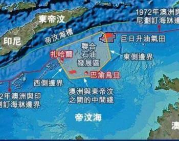 中国石油完成首次对东帝汶供油业务