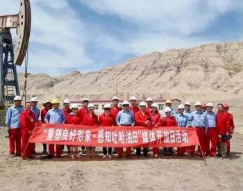 中石油<em>吐哈油田</em>开启油气当量再上三百万吨新征程