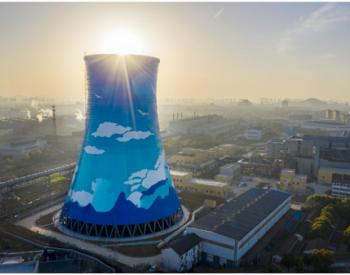 中国能建安徽电建一公司承建马钢节能减排CCPP首次