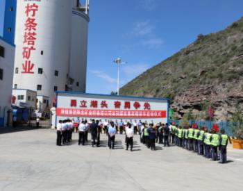 <em>陕煤集团</em>陕北片区首列煤炭集装箱列车在柠条塔公司发出