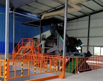 四川德阳罗江区大件垃圾处置中心投用 日处理量达8