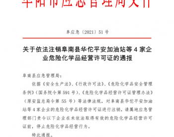 通报|关于依法注销阜南县华佗平安加油站等4家企