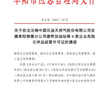 通报|关于依法注销中国石油天然气股份有限公司安