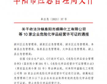 通报|关于依法注销阜阳市盛隆化工有限公司等10家