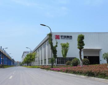 """""""碳中和""""大风已至,杭锅集团布局新能源领域致力高质量发展"""
