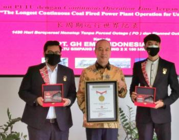 """国家能源集团印尼南苏电厂获""""煤电机组连续运行最"""