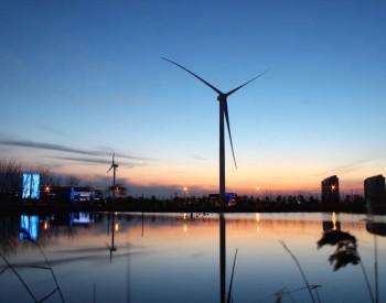 """江苏省首个可再生能源""""碳中和""""工业园区落地大丰"""