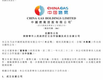 中国燃气与广东省普宁市合作 共同开发综合城乡燃气与综合能源利用!