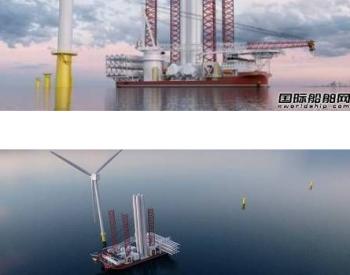 一次运输安装4台!丹麦船舶设计公司披露新型风电安装船设计