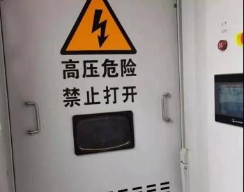 """未办理工作票、未停电进行检查!青海""""6·18""""某风电场事故调查报告发布!"""