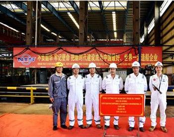 新时代造船一艘156500吨油船开工建造