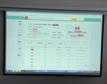 160轮竞价,溢价率386%! 2021年首期安徽新安江流域水排污权项目成交