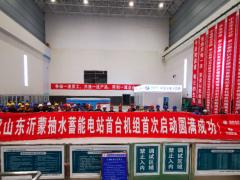 山东<em>沂蒙抽水蓄能电站</em>首台机组一次启动成功
