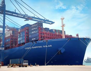 双碳目标必达!天合光能携手<em>中远海运</em>升级海运保障,保全球光伏项目交付