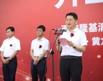 隆基清洁能源陕西黄龙1.5GW平价上网示范基地二期