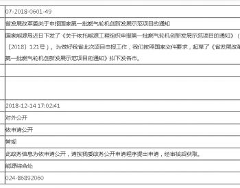 辽宁省发展改革委关于申报国家第一批<em>燃气轮机</em>创新发展示范项目的通知