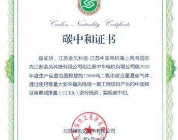 """金风科技助力打造江苏省首个可再生能源""""碳中和"""""""