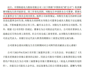 中国核电董事长刘敬辞职