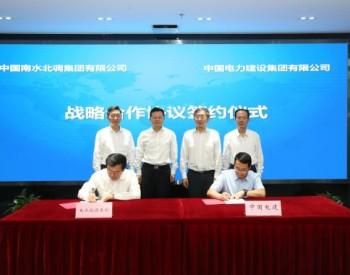 中国电建与中国<em>南水北调</em>集团签署战略合作协议