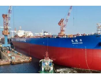 大船集团为<em>中远海运</em>能源建造30万吨原油船91号船顺利出坞
