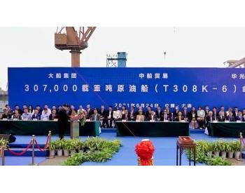 """大船集团建造30.7万吨超大型原油船""""中船湖南""""号命名"""