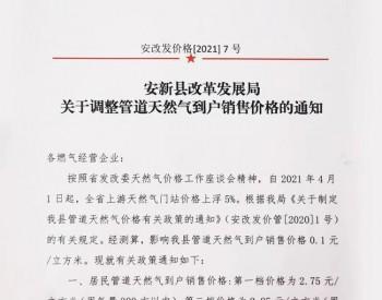 河北省保定市安新县发改委关于调整管道天然气到户销售价格的通知