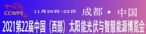 2021第22届中国国际(西部)太阳能光伏