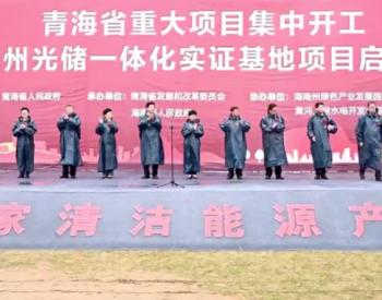 黄河公司海南州光储实证基地、德令哈220万千瓦多