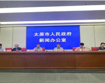 山西省首个固体废物污染防治行动计划出台