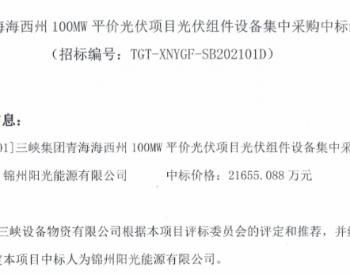 1.75元/W 锦州阳光中标三峡海西州100MW光伏组件采