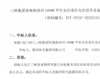 中标   1.75元/W <em>锦州阳光</em>中标三峡海西州100MW光伏组件采购