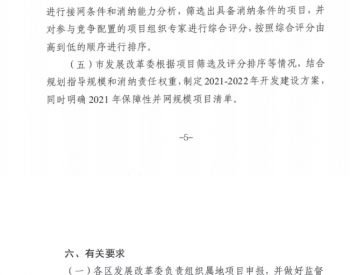 天津市发改委关于2021-2022年风电、光伏发电项目开发建设和2021年保障性并网有关事项的通知