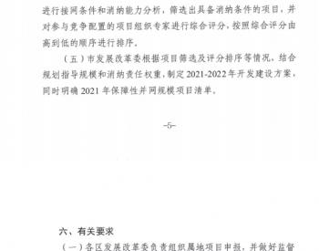 规模超50MW以上需配储能,分布式无限制!天津启动2021年风、光申报