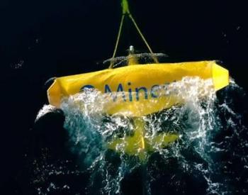 瑞典Minesto公司又一项潮流能技术创新获得专利