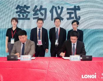 隆基股份与森特股份签署战略合作协议 携手进军BIP