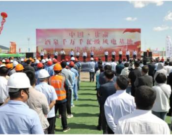 全国首个千万千瓦级风电基地在甘肃酒泉建成