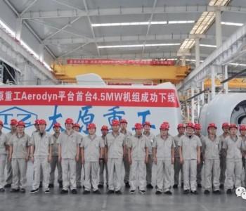 太原重工Aerodyn平台首台4.5MW机组成功下线!