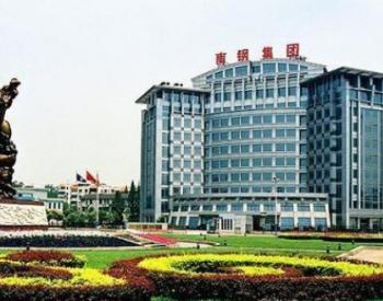 南钢股份预计上半年净利润22.61亿元 同比增长103%