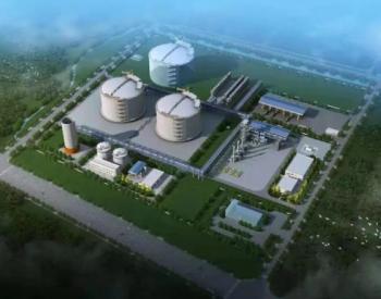 """推进江苏省江阴市""""北战""""战略,嘉盛LNG<em>清洁能源项目</em>开工建设"""