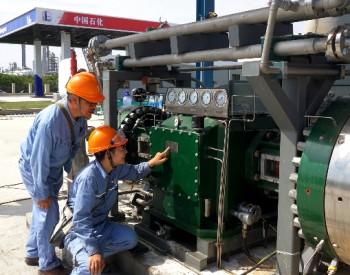 <em>镇海炼化</em>首个加氢示范站建成中交