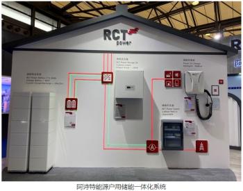 阿诗特能源(RCT Power)光储充一体化解决方案亮相<em>SNEC</em>