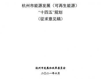 """关于征求《杭州市能源发展(可再生能源)""""十四五""""规划(征求意见稿)》意见建议的公告"""