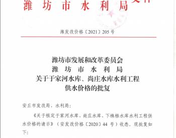 山东省潍坊市发改委关于于家河水库、尚庄水库水利