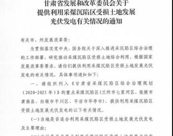甘肃:上报利用采煤沉陷区受损土地发展光伏情况