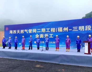 助力天然气市市通 海西天然气管网二期工程(福州-三明段)全面开工