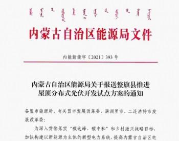 内蒙古自治区启动整旗县推进屋顶分布式光伏开发试
