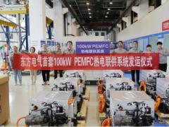 东方氢能首套商用氢燃料电池冷热电联供系统正式交付
