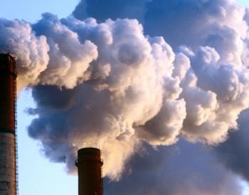 研究:中国钢铁行业大气<em>污染物减排</em>成效显著